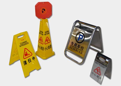 清洁用品——指示牌