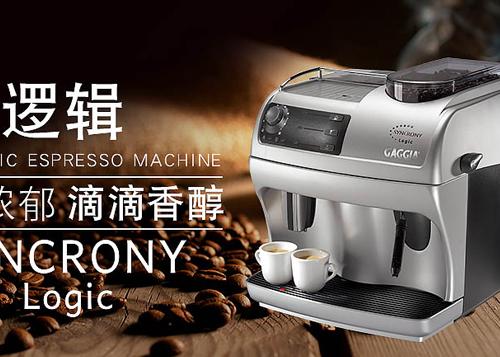 咖啡设备用品
