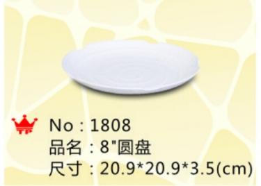 密胺餐具—圆碟
