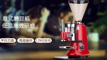咖啡设备——乐呵呵600意式磨豆机