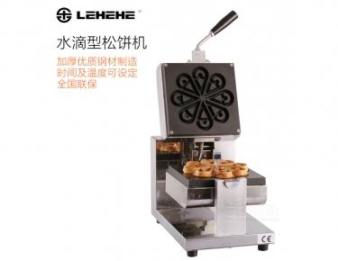 LHH-HA-BY800水滴型松饼机