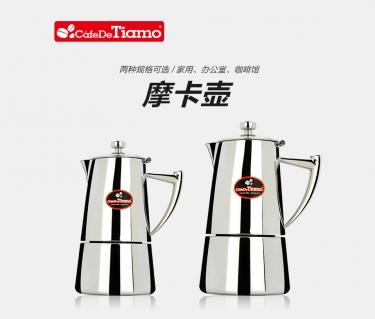 Tiamo502摩卡壶