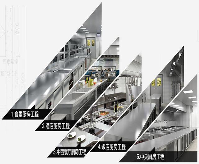 烟台厨房设备